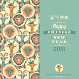 Dirigez l'illustration de la chèvre et des moutons, symbole de 2015 Image libre de droits