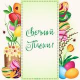 Dirigez la carte postale au jour de Pâques orthodoxe Image libre de droits