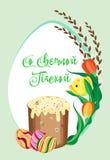 Dirigez la carte postale au jour de Pâques orthodoxe Photographie stock libre de droits