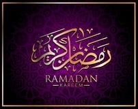 Diseño árabe de la caligrafía para Ramadan Kareem ilustración del vector