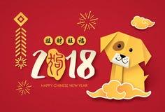 Diseño chino de la tarjeta de felicitación del Año Nuevo 2018 con el perro de la papiroflexia Fotografía de archivo libre de regalías