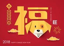 Diseño chino de la tarjeta de felicitación del Año Nuevo 2018 con el perro de la papiroflexia ilustración del vector