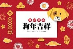 Diseño chino de la tarjeta de felicitación del Año Nuevo 2018 con el perro de la papiroflexia Imagen de archivo libre de regalías