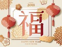 Diseño chino del Año Nuevo stock de ilustración