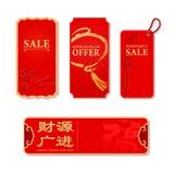 Diseño chino del Año Nuevo Foto de archivo