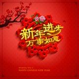 Diseño chino del Año Nuevo libre illustration