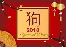 Diseño chino del vector del Año Nuevo 2018 El año de perro Día de fiesta Imagenes de archivo