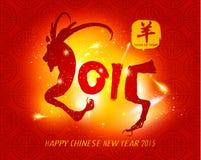 Diseño chino del vector de la cabra 2015 del Año Nuevo