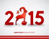 Diseño chino feliz del vector del Año Nuevo ilustración del vector