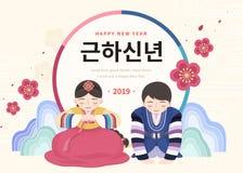 Diseño coreano del Año Nuevo ilustración del vector