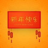 Diseño de la tarjeta de felicitación para las celebraciones de la Feliz Año Nuevo Imagen de archivo