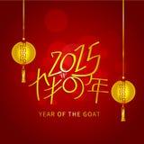 Diseño de la tarjeta de felicitación por el año de las celebraciones de la cabra Imagenes de archivo
