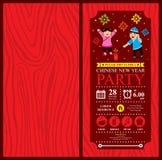 Diseño de tarjeta chino de la invitación del Año Nuevo ilustración del vector