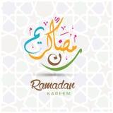 Diseño del cartel del ejemplo de Ramadan Kareem Tarjeta de felicitación santa islámica del mes Fotografía de archivo