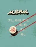 Diseño del menú del vintage del restaurante para el sushi Sushi en japonés Ilustración del vector Imágenes de archivo libres de regalías