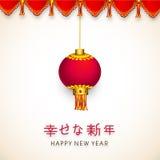Diseño hermoso de la tarjeta de felicitación para las celebraciones de la Feliz Año Nuevo Fotografía de archivo