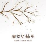 Diseño hermoso de la tarjeta de felicitación para las celebraciones de la Feliz Año Nuevo Foto de archivo libre de regalías