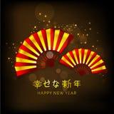 Diseño hermoso de la tarjeta de felicitación para las celebraciones de la Feliz Año Nuevo Fotos de archivo