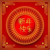 Diseño hermoso de la tarjeta de felicitación para las celebraciones del Año Nuevo Foto de archivo