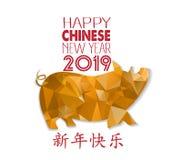 Diseño poligonal del cerdo para la celebración china del Año Nuevo, Año Nuevo chino feliz 2019 años del cerdo Medio de los caract