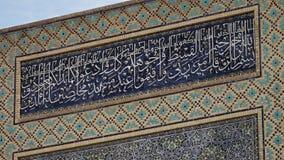 Diseño y texto islámico en el edificio almacen de video