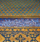 Diseños coloridos en un mausoleo medieval en Samarkand, Uzbekistán fotografía de archivo