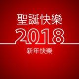 Disegno cinese di nuovo anno Fotografie Stock Libere da Diritti