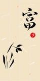 Disegno di stile giapponese di vettore con la ricchezza del geroglifico illustrazione vettoriale