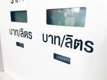 Dispensadores del combustible Imagenes de archivo