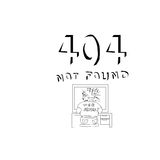 Display page of 404 not found with web admin fix the system by c Stock Image