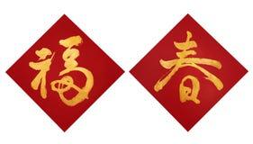Distichons des Chinesischen Neujahrsfests, verzieren Elemente für chinesisches neues Jahr Lizenzfreie Stockfotos