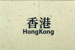 Distrito central e ocidental de China - Hong Kong - - Hong Kong MTR Foto de Stock Royalty Free