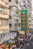 Distrito de Mong Kok en Hong Kong Imagen de archivo