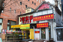 Diverse scenes of China town in Toronto,Canada Royalty Free Stock Photos