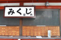 Divination. Bamboo Sign in Japanese Temple Royalty Free Stock Photography