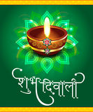 Diwali celebration background with deepak Stock Photo