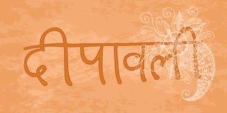 Diwali, festival indou de Deepavali 7 novembre Nom et Paisley de vacances Fond grunge Texte Diwali de hindi Retrait de main illustration libre de droits