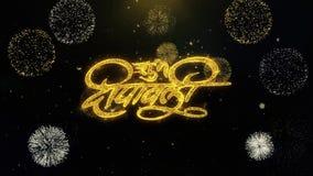 Diwali diwali Shubh счастливое написанное частицы золота взрывая дисплей фейерверков