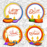 Diya ardiente en el fondo del día de fiesta de Diwali para el festival ligero de la India con el mensaje en el significado hindú  stock de ilustración