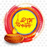 Diya brûlant sur le fond de vacances de Diwali pour le festival léger de l'Inde avec le message dans le hindi signifiant Dipawali Images stock