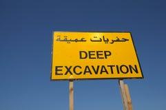 djupt utgrävningtecken Arkivfoto