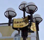 Dmitrov Ryssland - lykta med datumet av fundamentet av staden - 1054 år Arkivfoto
