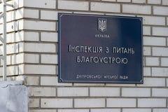 DNIPRO UKRAINA - NOVEMBER 1, 2018: Ett tecken nära ingången till kontroll för förbättring av den Dniprovsky kommunfullmäktigen Le arkivfoto
