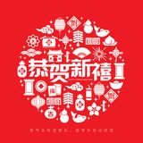 Do fundo sem emenda do vetor do elemento do teste padrão do ícone do ano novo tradução chinesa chinesa: Ano novo chinês feliz Imagem de Stock