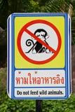 Do not feed Monkey. Do not feed Stock Image