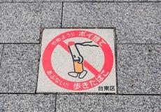 Do not smoke while walking sign Royalty Free Stock Image