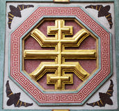 Dobroć symbol Obrazy Royalty Free