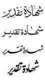 docenienia kaligraficzny świadectwa tekst Zdjęcia Stock