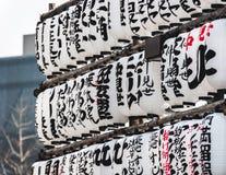 Document lantaarns bij tempel Senso -senso-ji Stock Foto's