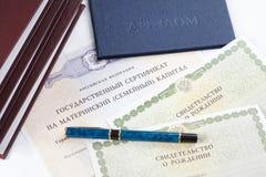 Documenti Fotografie Stock Libere da Diritti